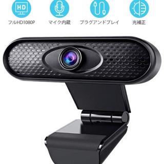 Webカメラ 1080p 30FPS 高画質 マイク内蔵 200...
