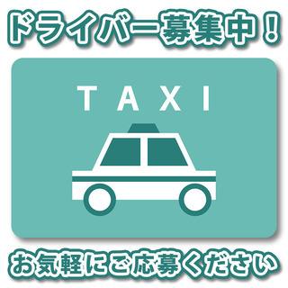 【社員寮あり!マイカー通勤もOK !】タクシードライバー募集 未...