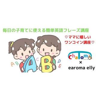 【7/5日曜開催】ワンコイン☆毎日の子育てに使える簡単英語…