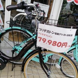 電動アシスト自転車ブリヂストンアシスタファイン入荷致しました。