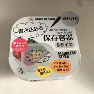 【新品】書き込める保存容器 Sサイズ ホワイト