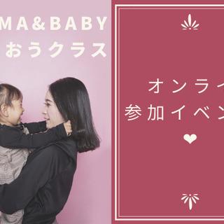 初回オンライン無料レッスン♪Mama&Baby歌おうクラス♪0~...