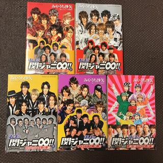 ほんまに関ジャニ∞ 1〜5巻セット 美品