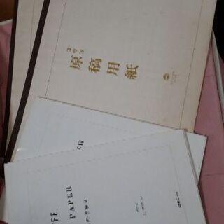 原稿用紙、レポート用紙
