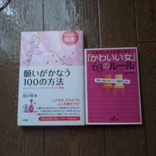 女性向けの本