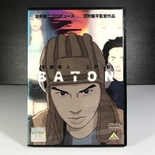 ❇️ DVD『BATON』(レンタルアップ品)