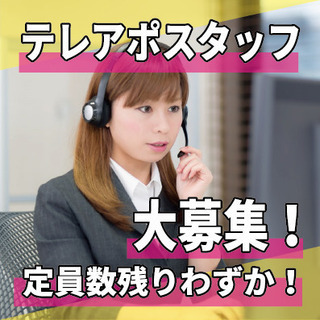 【未経験歓迎!】テレアポのお仕事【2名募集!!】