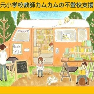 【東京周辺】元小学校教師による不登校支援