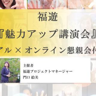 11/28『福遊★魅力アップ講演付き交流会』‐オンライン×福岡会場‐