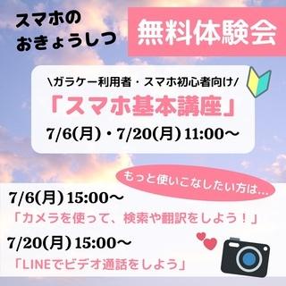 ☆★スマホ教室無料体験会開催★☆