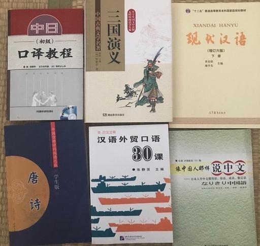 中国語レッスン 横浜