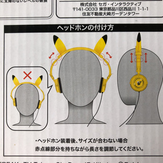 ポケモン プレミアム耳付きヘッドホン ピカチュウ − 千葉県