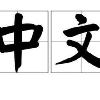 中国語マンツーマンレッスン