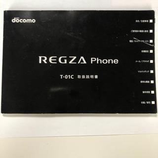 富士通東芝 REGZAPhone t-01C 取扱説明書