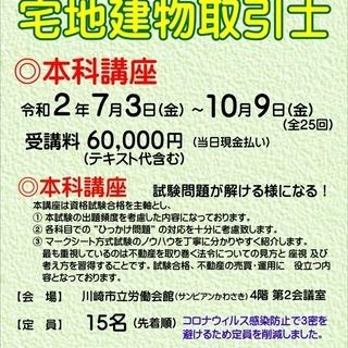 宅地建物取引士資格取得講座【緊急募集】