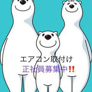 〔社〕エアコン取付スタッフ募集!20代スタッフ活躍中☆25万円〜