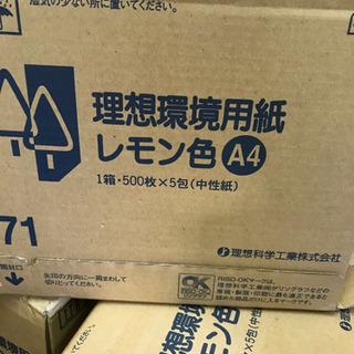 《7月4日まで!残り2 箱》A4用紙 レモン色 2500枚