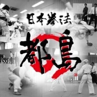 武道格闘技 日本拳法 都島(非営利 市民スポーツ団体)月謝無用!...