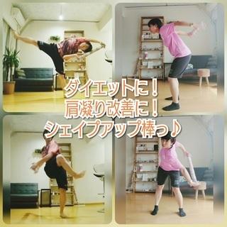 【オンライン】シェイプアップ棒エクササイズ♪