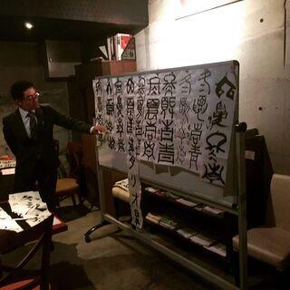 伊藤雲峰の新栄町『VIO書会』(篆書)ほぼ毎月最後の水曜日開催