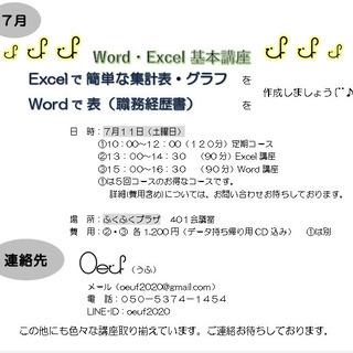 Oeuf パソコンサークル 参加者募集!!