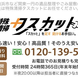 【正社員、契約社員(現場スタッフ→幹部候補】男女問わず!清掃/リ...
