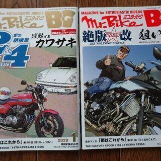 ミスターバイク