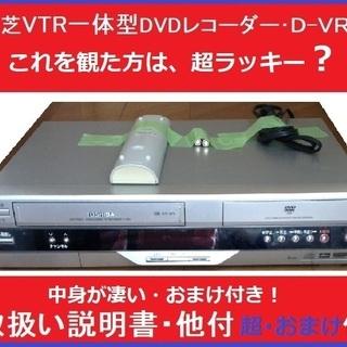 大サービス・おまけ付き/ビデオ一体型DVDレコーダー(取説・他付き)