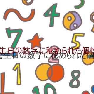 お誕生日の数字に秘められた個性数秘学®(夜間でも大丈夫なオンライ...