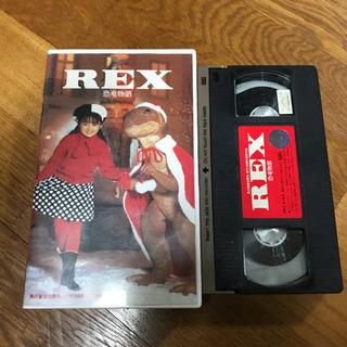 REX 恐竜物語 安達祐実 VHS ビデオテープ