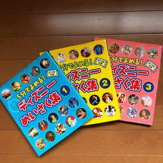 5分で読める!ディズニー名作集 3冊セット