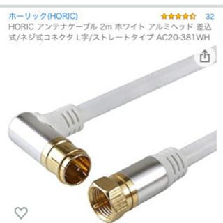 【新品未使用】ホーリック(HORIC)アンテナケーブル2m