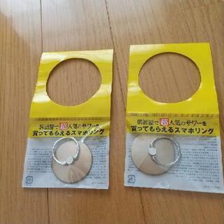 スマホリング 2個セット 非売品