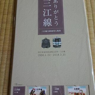 三江線記念切符 平成29年