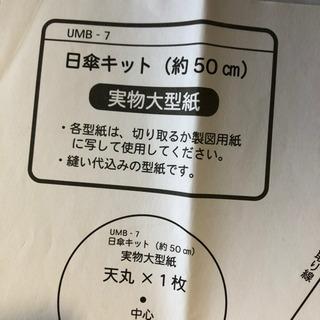 傘レシピ 型紙付き(傘骨50cmタイプ) 未使用