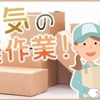 【岡山市中区】7/13~1か月短期派遣♪お中元の仕分け