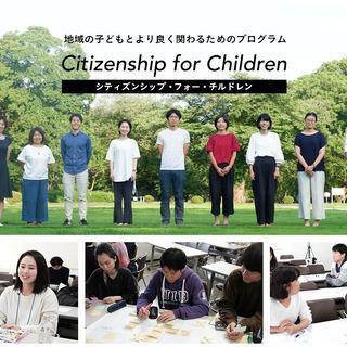 子どもが孤立しない地域をつくる「Citizenship for ...