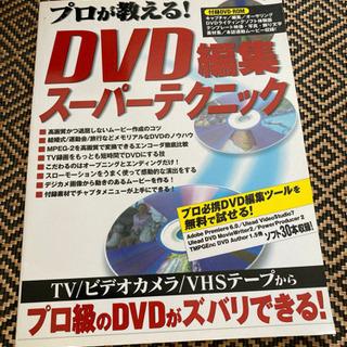 DVD編集本