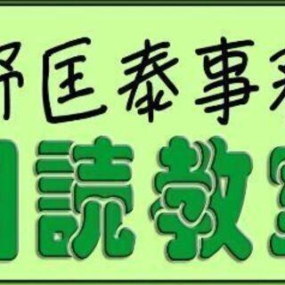 """6月もスキマ時間に""""朗読教室""""!"""
