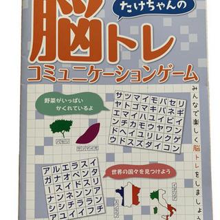 たけちゃんの脳トレ コミュニケーションゲーム