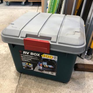 アイリスオーヤマ RV BOX 収納ボックス 車 収納 衣装ケース