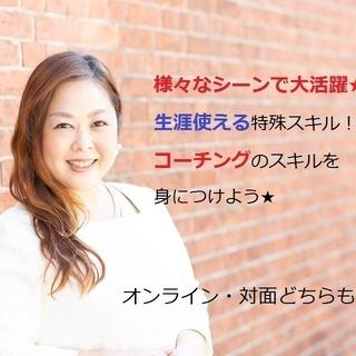 【オンライン開催あり】職場の人間関係や家庭でも大活躍!「生き方が...