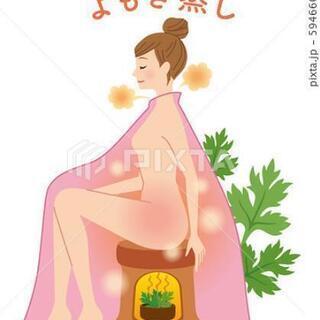 妊活/温活/ダイエット よもぎ蒸し50分
