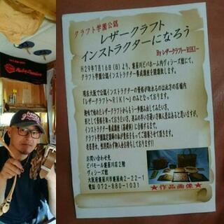 レザークラフト教室クラフト学園認定大阪寝屋川教室
