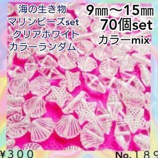 No.189 70個♡マリンビーズ♡海の生き物ビーズセット♡クリ...