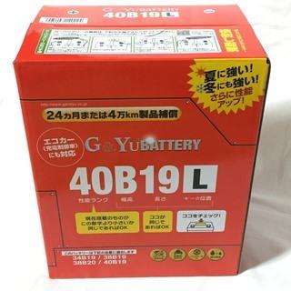 G&Yuバッテリー 40B19L 軽自動車に最適!エコカー対応品!