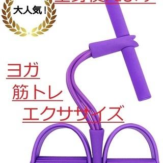 ☆新品☆トレーニングチューブ・エクササイズ・ヨガ