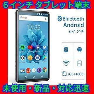 最終セール☆6インチ タブレット端末 HDディスプレイ Andr...
