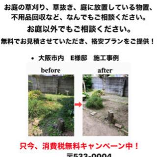 お庭のお困り解決します。