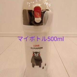 マイボトル 500ml くまモン